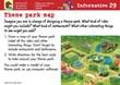 Theme park map